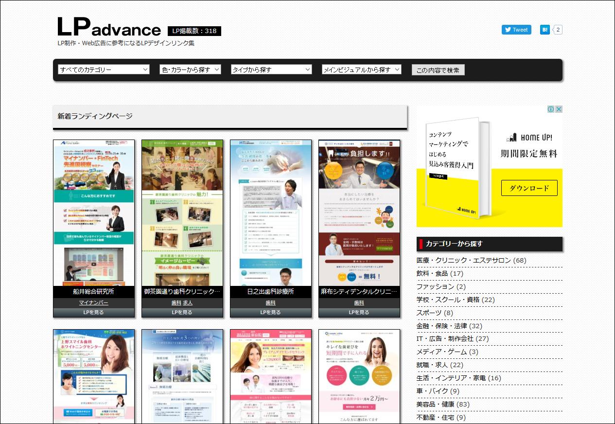 LP制作・Web広告に参考になるLPデザインリンク集|LP advance