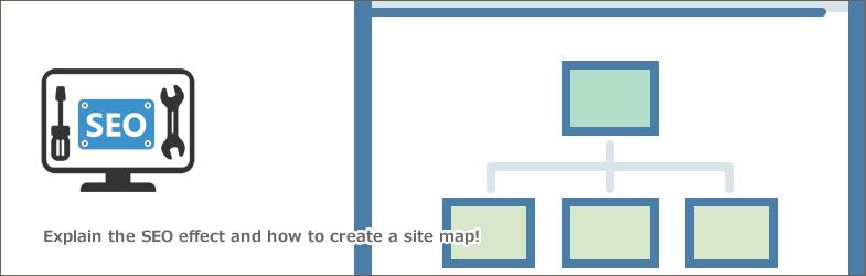 サイトマップのSEO効果や作成方法について解説!