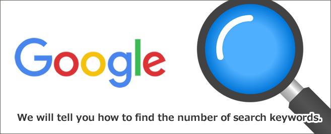 キーワードの検索数を調べる方法教えます