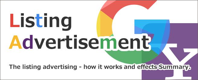 リスティング広告とは - 仕組み・効果まとめ