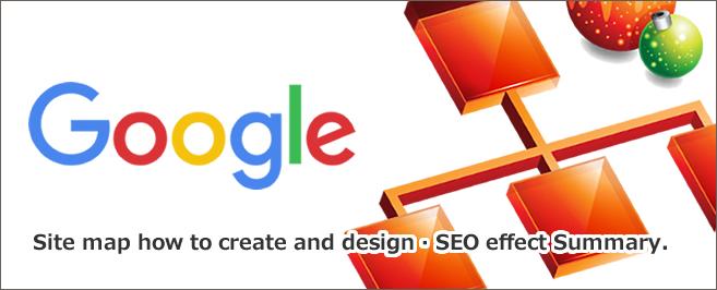 サイトマップ作成方法とデザイン・SEO効果まとめ