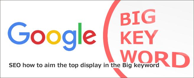 ビッグキーワードで上位表示を狙うSEO方法