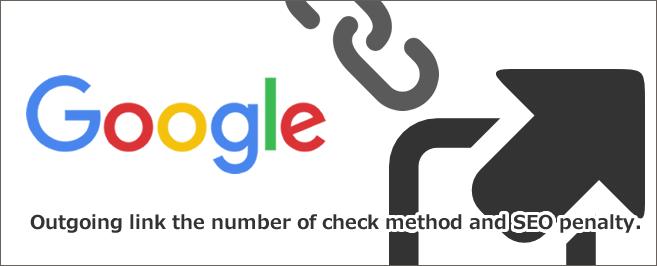 発リンク数のチェック方法とSEOペナルティについて