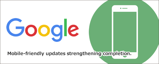 【Google公式】モバイルフレンドリーアップデート強化完了(日本を含む世界中で実施済)