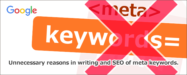 meta keywordsの書き方とSEOで不要な理由