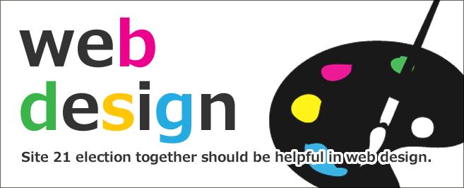 webデザインで参考すべきサイト21選まとめ