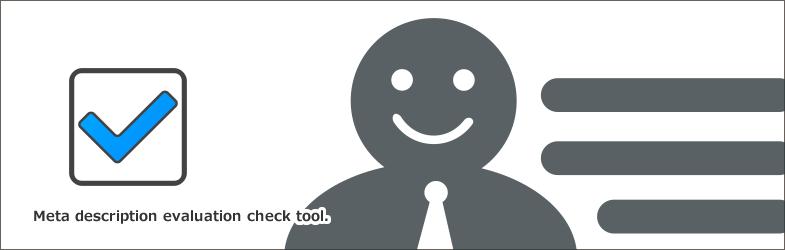 メタディスクリプション(meta description)評価チェックツール