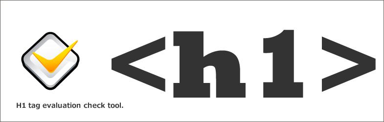 h1タグ評価チェックツール