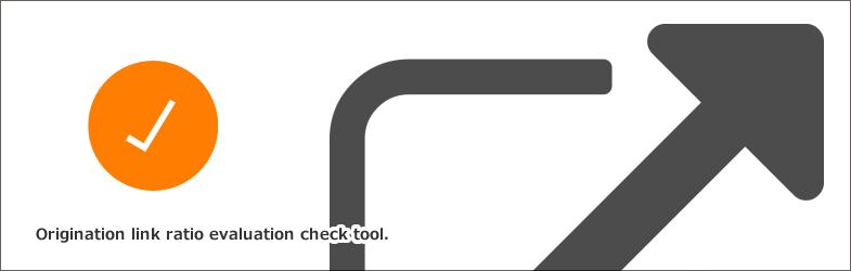 発リンク比率評価チェックツール