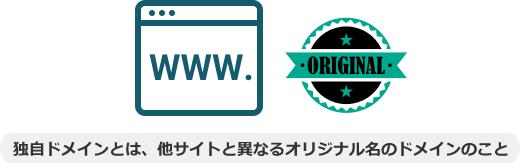 独自ドメインとは、他サイトと異なるオリジナル名のドメインのこと