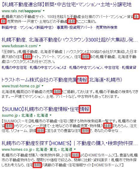 キーワード「札幌 不動産」の競合上位サイトの場合