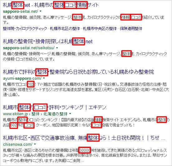 キーワード「札幌 整骨院」の競合上位サイト例