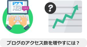 ブログのアクセス数を増やすには?