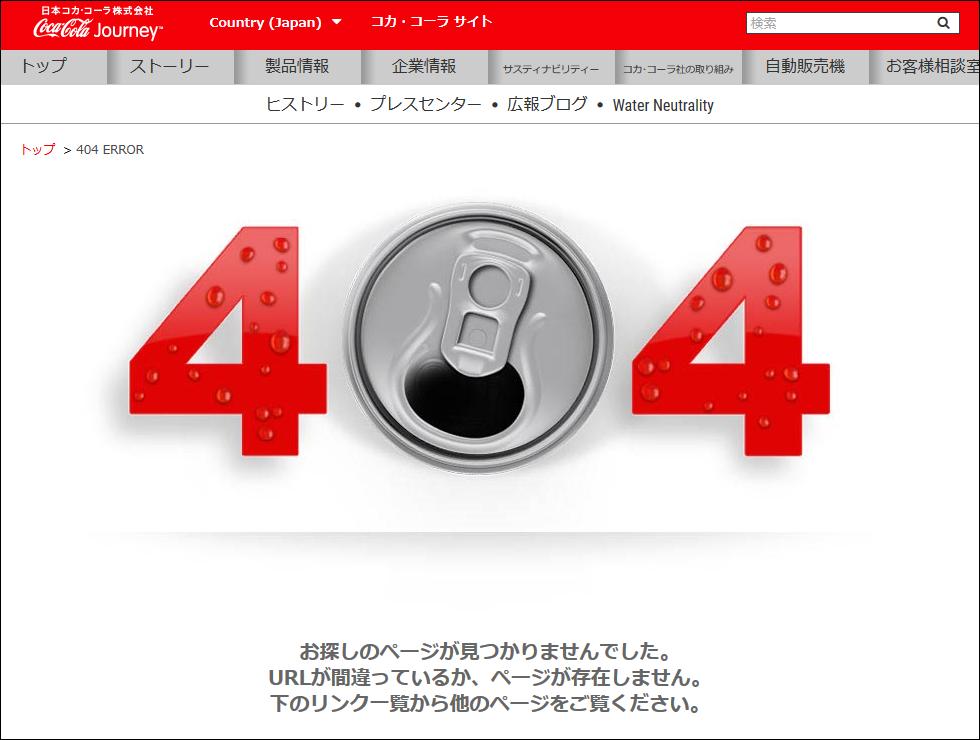 404エラーページのデザイン②