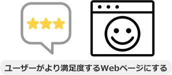 ユーザーがより満足度するWebページにする