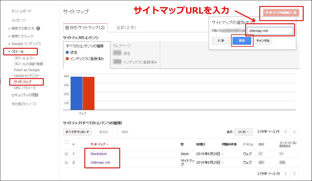 サーチコンソール search console とは 登録 設定 使い方について