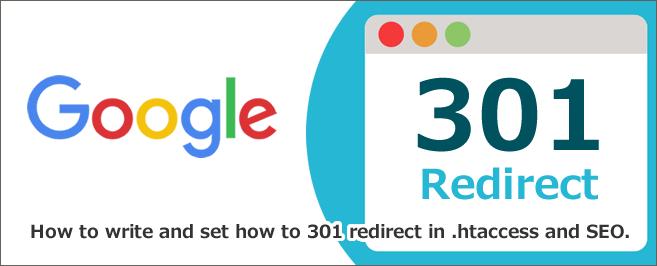 .htaccessで301リダイレクトする書き方・設定方法とSEOの影響