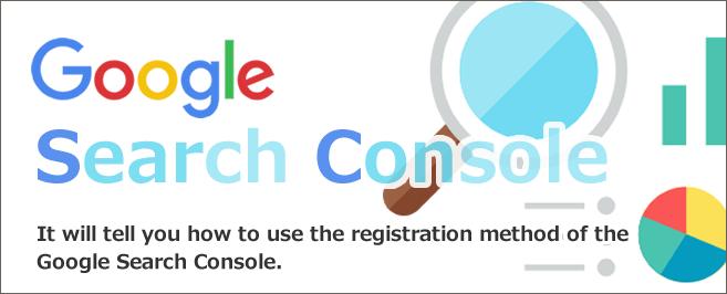 サーチコンソール(Google Search Console)の使い方と登録方法教えます
