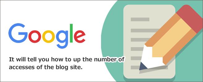 ブログサイトのアクセス数をアップさせる方法教えます