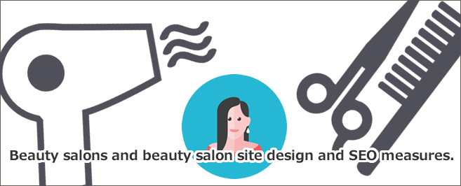 美容室・美容院サイトデザインとSEO対策教えます