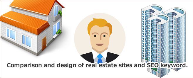 不動産サイトの比較・デザインとSEO対策キーワード集客方法
