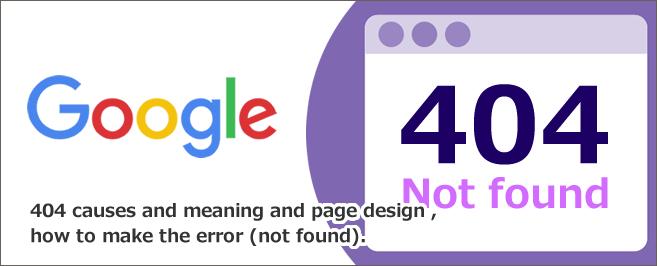 404エラー(not found)の原因・意味とページデザイン・作り方
