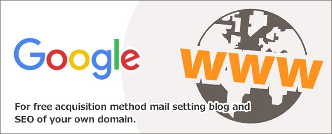 独自ドメインの無料取得方法・メール設定・ブログとSEOについて
