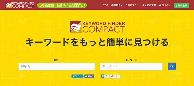【キーワードツール】もっと手軽に検索!「KEYWORD FINDER COMPACT」正式リリース!