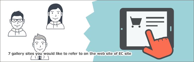 ECサイトのデザインで参考にしたいギャラリーサイト7選