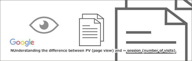 PV(ページビュー)とは~セッション(訪問数)との違いを理解しよう