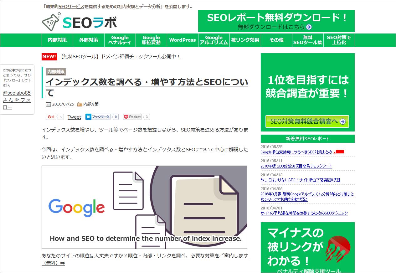 SEOラボ「seolaboratory.jp」