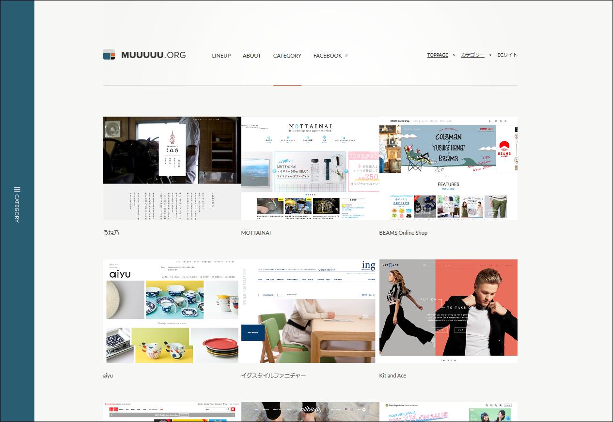 ECサイト|縦長のwebデザインギャラリー・サイトリンク集|MUUUUU.ORG