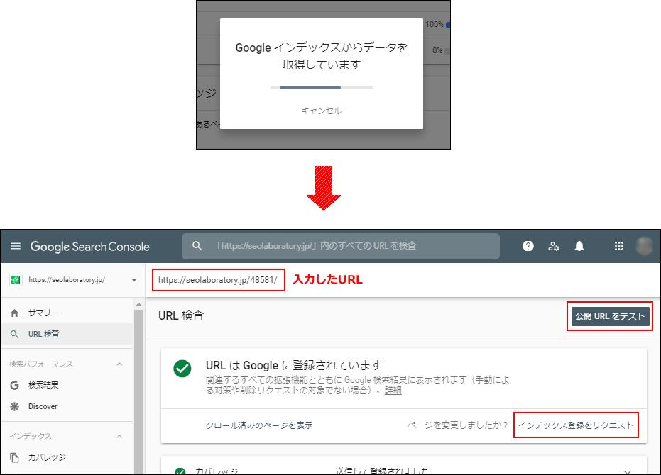 新しいFetch as Google(URL検査)のやり方②