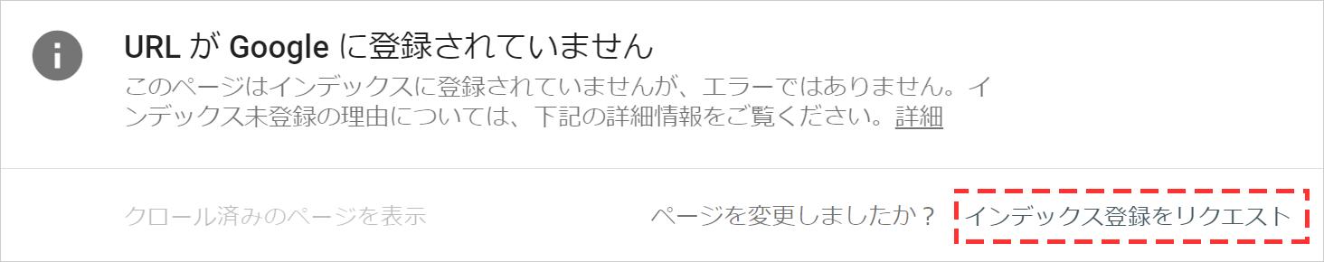 URL検査ツールでインデックス登録のリクエストができる