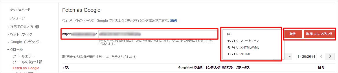 Fetch as Googleの基本的な使い方②