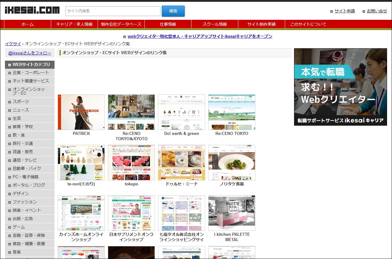 オンラインショップ・ECサイト WEBデザインのリンク集 - イケサイ
