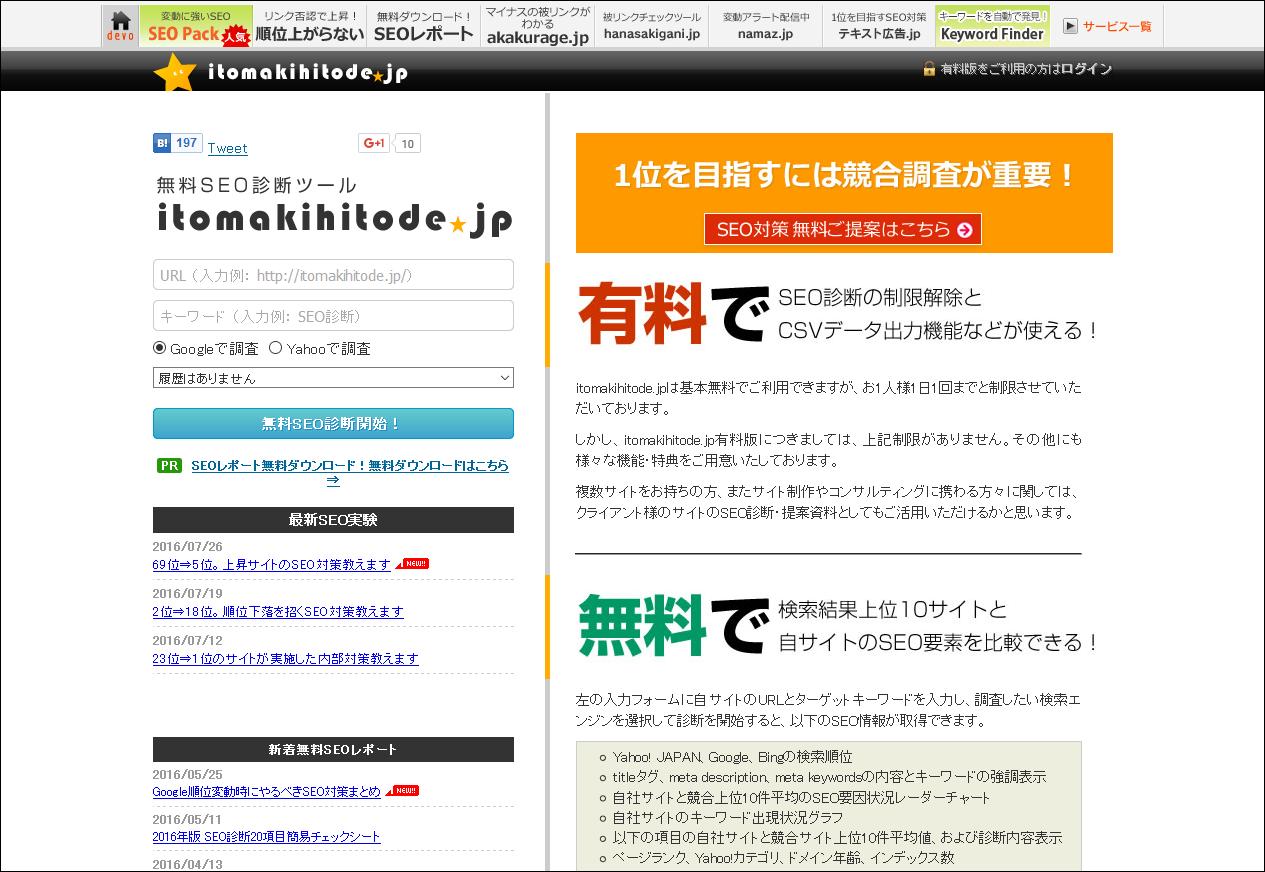 SEO診断ツール「itomakihitode.jp」