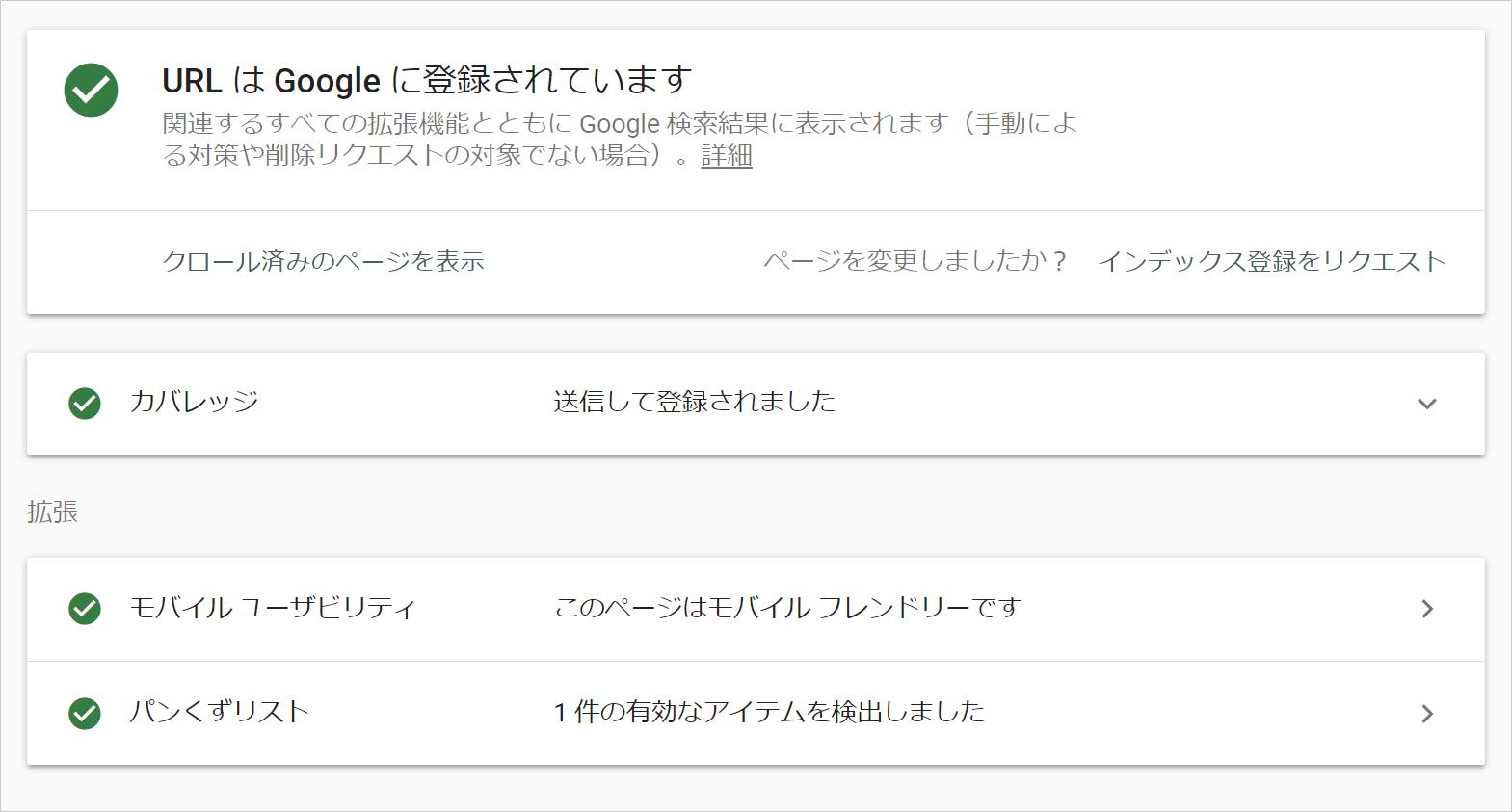 URL検査ツールでインデックスステータス状況が確認できる