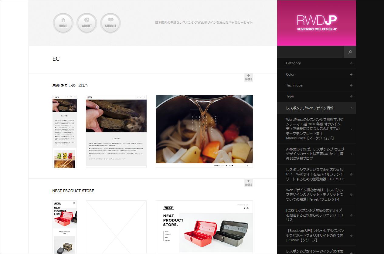 EC | Responsive Web Design JP