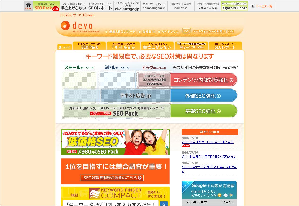 コーポレートサイト「devo.jp」
