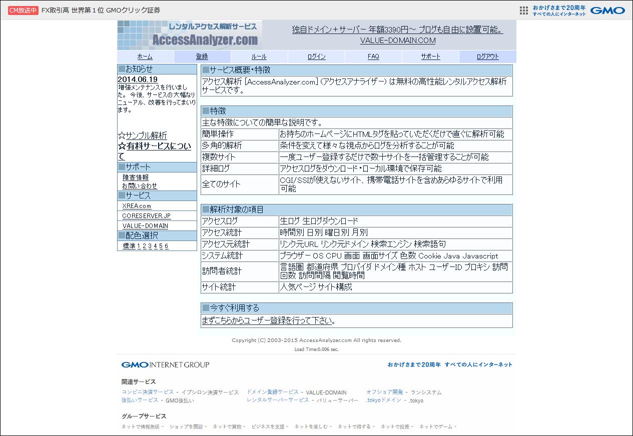 アクセス解析 [AccessAnalyzer.com]