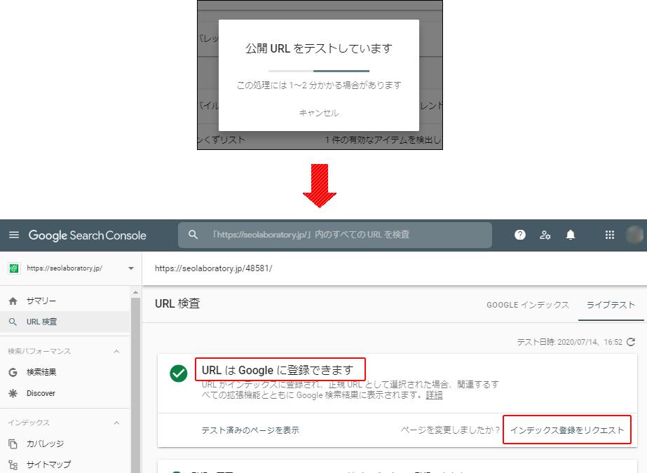 新しいFetch as Google(URL検査)のやり方③