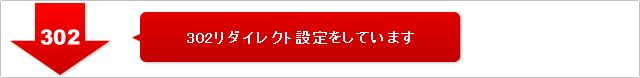 リダイレクトチェックツール活用イメージ③