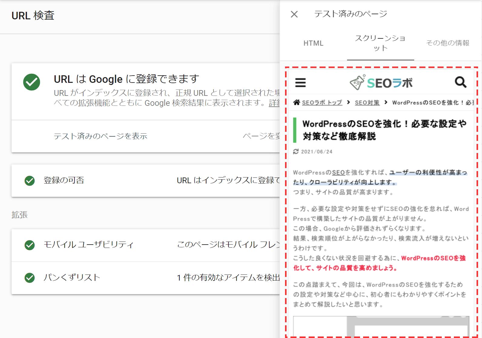 URL検査ツールでレンダリングされたページ情報の表示ができる