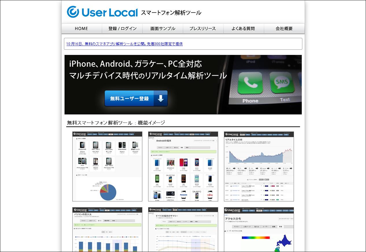 User Local(スマートフォン解析ツール)