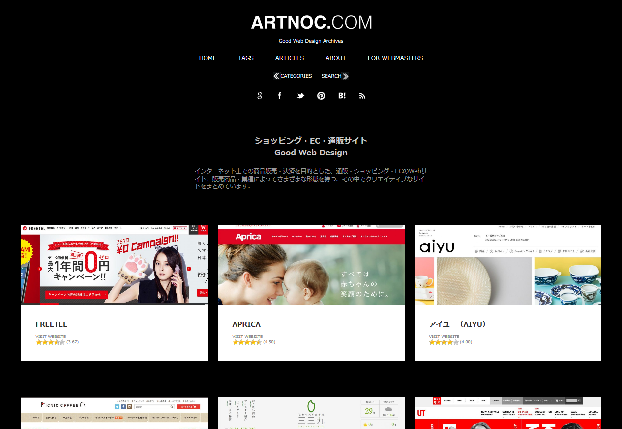 ショッピング・EC・通販サイト Webデザイン集 |ARTNOC.COM Webデザインギャラリーサイト