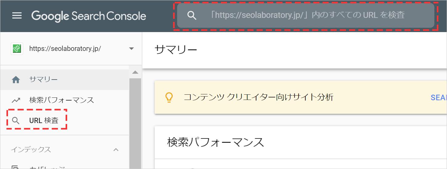 URL検査ツールの使い方①