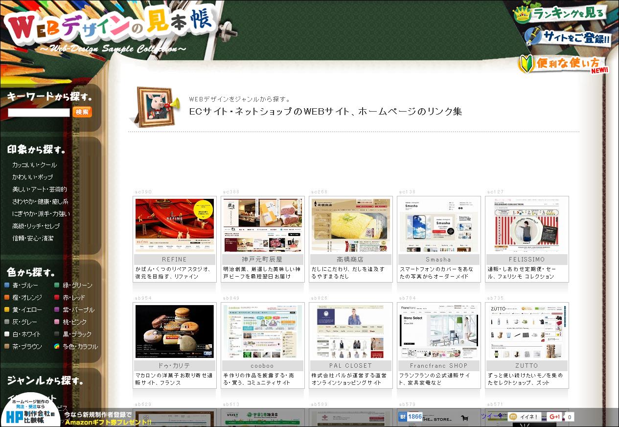 ECサイト・ネットショップのWEBサイト・ホームページのリンク集|WEBデザインの見本帳