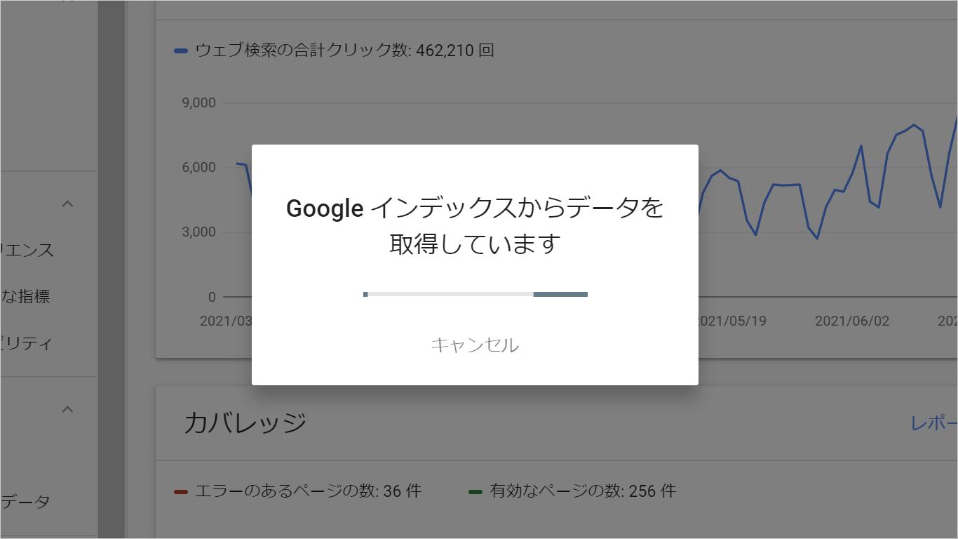URL検査ツールの使い方②