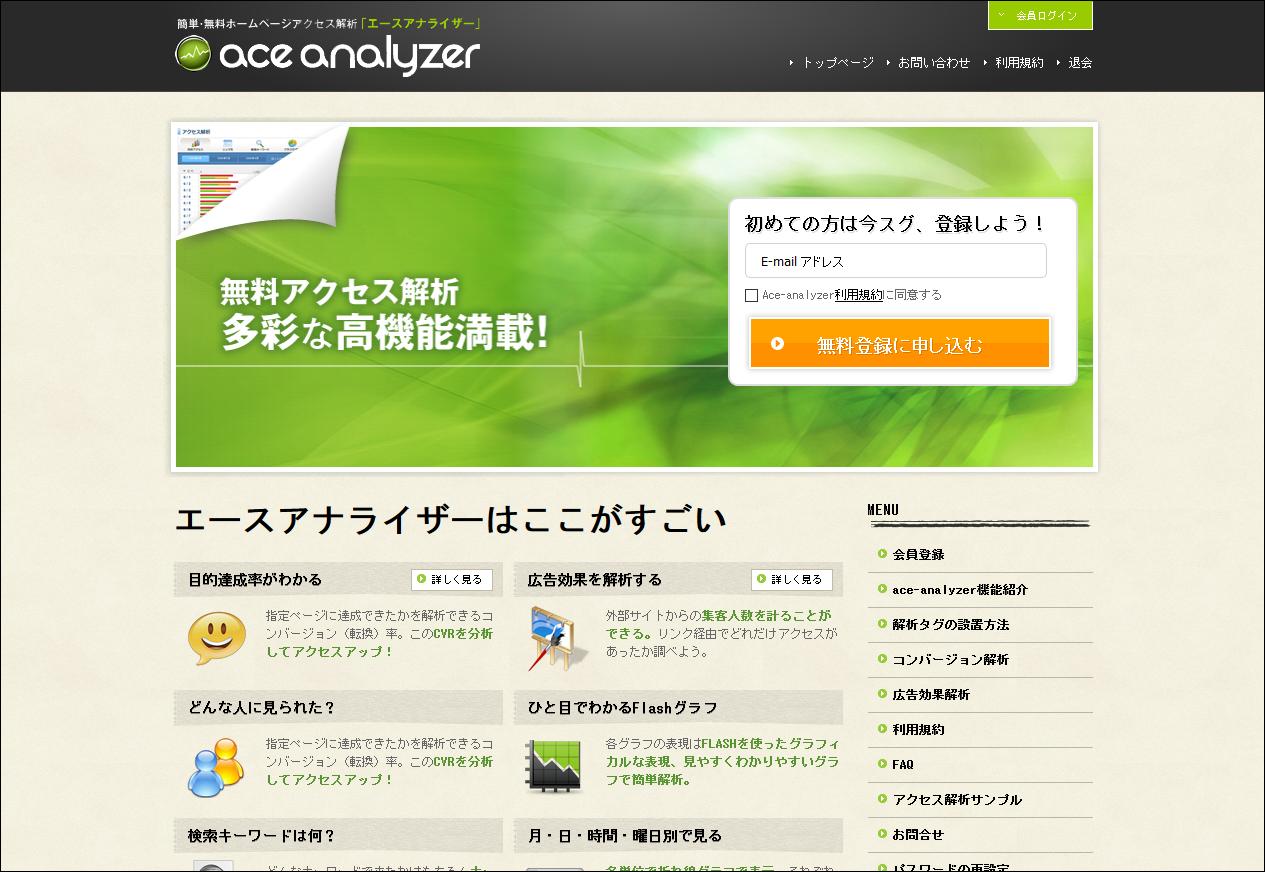 無料 アクセス解析 ace-analyzer